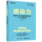 感染力――互联网+时代病毒营销策划的55个实操秘诀