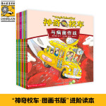 神奇校车・动画版(全10册)2018年新版