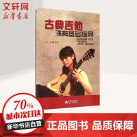 古典吉他演奏基础指导 金盾出版社