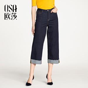 欧莎2018春装新款  阔腿裤 牛仔裤S118A53004