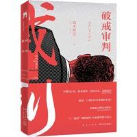【新书店正版】破戒审判 (日)高木彬光 新星出版社 9787513320436