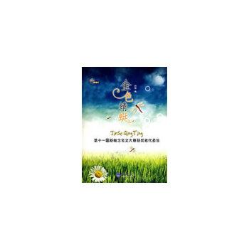 金色蜻蜓·第十一届新概念作文大赛获奖者代表作(重报图书)