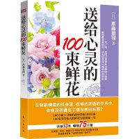 送给心灵的100束鲜花(找回自我,给心灵做一次森林浴。)