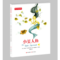 英汉双语经典童话:小美人鱼 适合中高年级学生使用 6-14岁