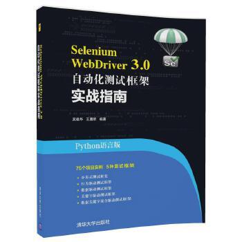 Selenium WebDriver 3.0 自动化测试框架实战指南 本书既可让初学者从入门到精通,并循序渐进;也可帮中、高级Tester夯实技能,从形象到抽象,提供测试思想中更多的可能性。