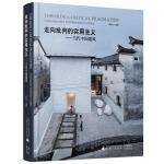 走向批判的实用主义:当代中国建筑 Contemporary Architecture in China: Towards A Critical Pragmatism