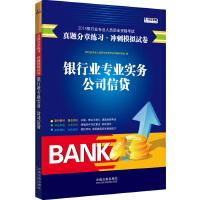 银行业专业实务公司信贷【2014银行业专业人员职业资格考试真题分章练习冲刺模拟试卷】