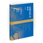 中国文化产业评论(第24卷)