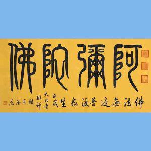 中国佛教协会副会长,中国佛教协会西藏分会第十一届理事会会长十三届全国政协委员班禅额尔德尼确吉杰布(阿弥陀佛)