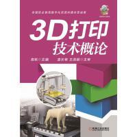 3D打印技术概论