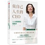 做自己人生的CEO:人人都需要的管理术(独家签名本)