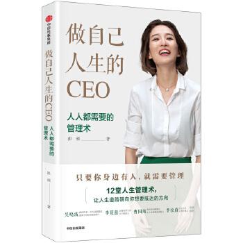 做自己人生的CEO:人人都需要的管理术(pdf+txt+epub+azw3+mobi电子书在线阅读下载)