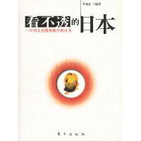 看不透的日本:中国文化精英眼中的日本