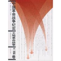 中国革命战争纪实:土地革命战争 王志军 9787010063065