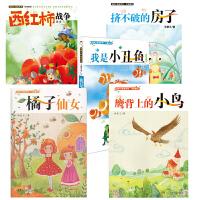 汤素兰奇迹系列全5册 儿童文学童话故事幻想小说正版书籍青少年少儿读物注音童话