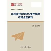 北京联合大学802生物化学考研全套资料汇编(含本校或名校考研历年真题、指定参考教材书笔记课后练习题答案、真题答案解析、
