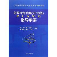 【二手旧书9成新】钢琴考级曲集(2016版)指导纲要 黄烁,戴高德 上海音乐学院出版社