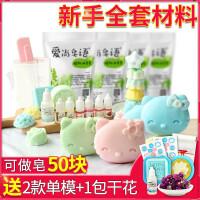 手工皂diy材料包 天然植物皂基自制母乳人奶香皂肥皂原料模具套装