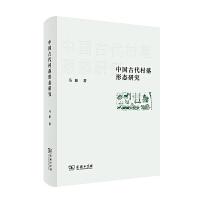 中国古代村落形态研究 马新 著 商务印书馆