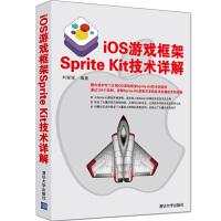 iOS游�蚩蚣�Sprite Kit技�g�解