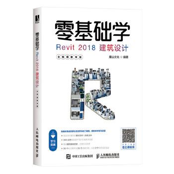零基础学Revit-2018建筑设计(pdf+txt+epub+azw3+mobi电子书在线阅读下载)