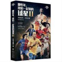 【正版】那些年,我们一起追的球星2 赠拉页 体育明星足球传记书籍 鲁尼哈维范佩西伊布老马内马尔老照片 经典配乐足球书