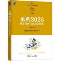 【旧书二手书9成新】单册 采购2025:数字化时代的采购管理 宫迅伟等 9787111613886
