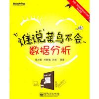 【新书店正版】谁说菜鸟不会数据分析张文霁,刘夏璐,狄松著电子工业出版社9787121135873