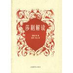 【旧书二手书9成新】莎剧解读 (德)歌德(Goethe,J.W.V.)等著,张可,元化 9787532055470 上