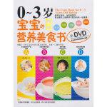 0-3岁宝宝的营养美食书(附DVD光盘1张)