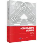 中国创新战略与政策研究2019