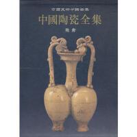 中国陶瓷全集5 隋唐 李辉柄 9787532221257