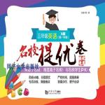 名校提优卷�q三年级英语(第一学期)(上海版)