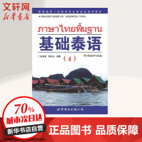 基础泰语(4) 世界图书出版公司
