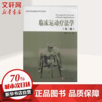 临床运动疗法学(第2版) 张琦 编