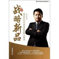 战略新品 中国物资出版社