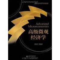 【二手旧书8成新】高级微观经济学 蒋殿春 北京大学出版社 9787301109717