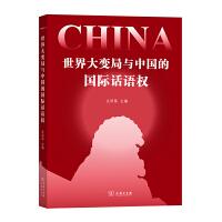 世界大变局与中国的国际话语权 左凤荣 主编 商务印书馆
