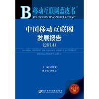 移动互联网蓝皮书:中国移动互联网发展报告(2014)