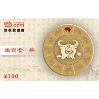 当当生肖卡-牛100元【收藏卡】