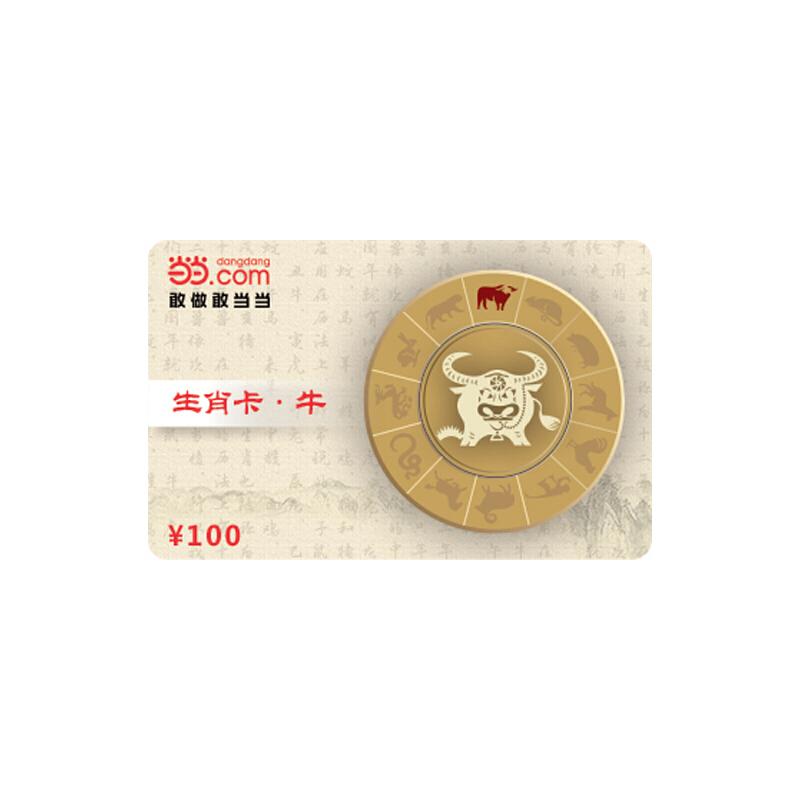 当当生肖卡-牛100元【收藏卡】 新版当当礼品卡-实体卡,免运费,热销中!