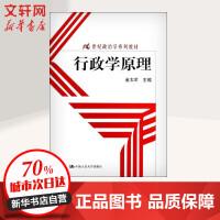 行政学原理(21世纪政治学系列教材) 金太军