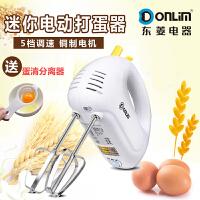 东菱 HM-955 电动打蛋器家用迷你手持自动打蛋机搅拌机烘焙工具