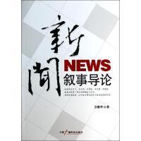 新闻叙事导论 方毅华