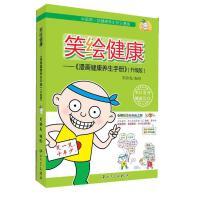 笑绘健康:漫画健康养生手册(升级版) 笑脸兔