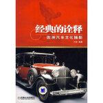 【正版现货】经典的诠释:欧洲汽车文化随影 叶宏著 9787111279426 机械工业出版社