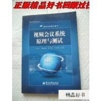 【二手旧书9成新】通信网络精品图书:视频会议系统原理与测试