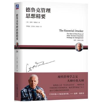 德鲁克管理思想精要(pdf+txt+epub+azw3+mobi电子书在线阅读下载)