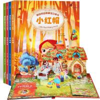 跳跃的经典童话立体书―青蛙王子/灰姑娘/小红帽白雪公主(3D立体书幼儿书籍3-6岁经典童话故事)