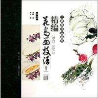 精编花鸟画技法十二讲(第八讲):蔬菜、水果 梅若